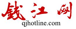 钱江网-财经互联网专业、高端资讯代表门户